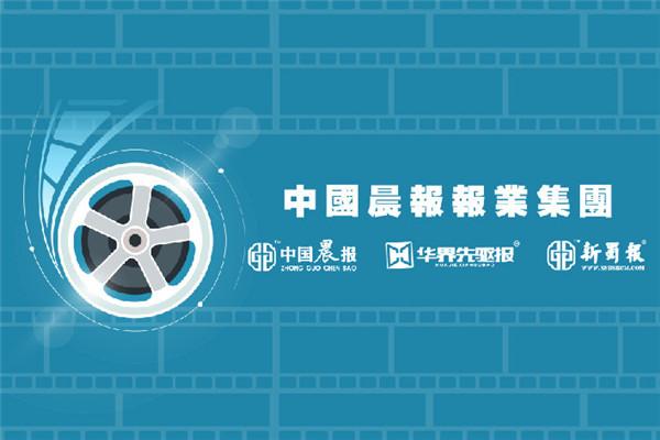 继往开来,初心永在丨中国晨报报业集团2021新年献词